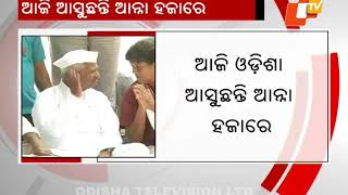Social activist Anna Hazare to arrive today on a 2 day Odisha visit