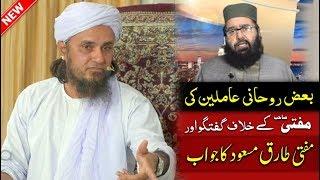 Mufti Tariq Masood reply to Rohani Amil | Rohani Amliyat ki Haqeeqat | روحانی عاملین کو جواب