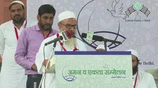Maulana Mahmood Madani Aman o Ekta Sammelan