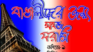 French for Bengali/Bangalee Beginners | Chap-1 | Part-1
