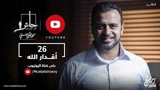26 - أقدار الله - حائر - مصطفى حسني
