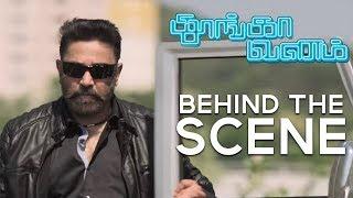 Thoongaavanam - Behind The Scenes | Kamal Haasan | Ghibran | Rajesh M Selva