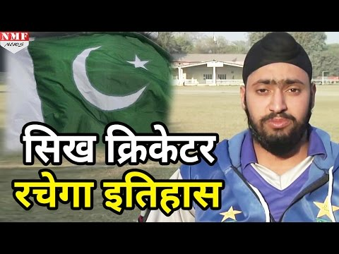 Pakistan Cricket team में मिल सकती है first Sikh Cricketer Mahinder Pal Singh को जगह