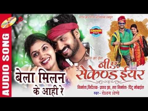Xxx Mp4 BELA MILAN KE AAHI RE B A SECOND YEAR New Chhattisgarhi Film Song Full Song CG SONG 3gp Sex
