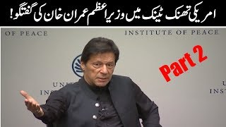 Question Answer Session with PM Imran Khan at U.S. Institute of Peace in Washington DC | 23 July 19