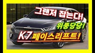 그랜저 잡는다! K7 페이스리프트 차별성은? kia K7 Facelift Cadenza