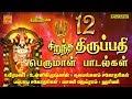 12 சிறந்த திருப்பதி பெருமாள் பாடல்கள்   Purattasi Perumal Songs tamil