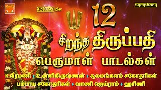 12 சிறந்த திருப்பதி பெருமாள் பாடல்கள் | Purattasi Perumal Songs tamil