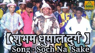 Shubhm dhumal Durg in urs 2016 Song   :-Soch na sake  Movie :- Airlift