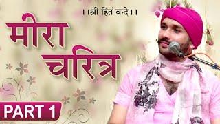 Meera Charitra Katha Part 1 By Shree Hita Ambrish ji in Siri Fort Auditorium, New Delhi.