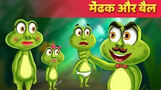 मेंढक और बैल - Frog & The Ox Kahani in Hindi | Stories For Kids | Baby Hazel Hindi Fairy Tales