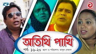 Otithi Pakhi | Episode 16-20 | Bangla Comedy Natok | Mosharraf Karim | Shuzana | Aa Kho Mo Hasan