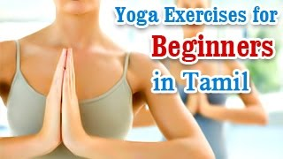 Yoga For Complete Beginners - Relaxation and Flexibility In Tamil