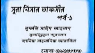 সুরা নিসা তাফসীর পর্ব-১ BY MUFTI SAEED