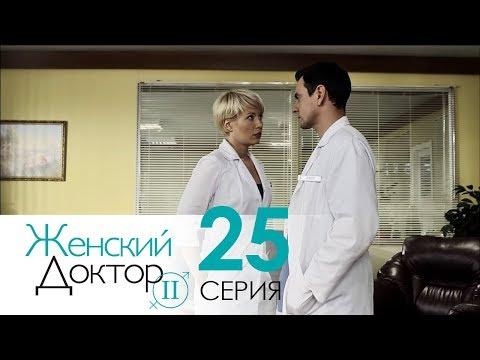 Женский доктор - 2. Сериал. Серия 25. Dr. Baby Dust 2. Episode 25.