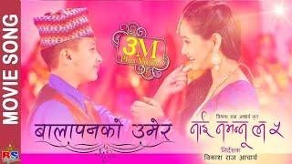 Balapan Ko Umera | New Nepali Movie Song-2018 | Nai Nabhannu La 5 | Brisa and her friends