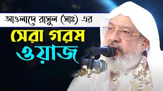 Islamic Bangla Wazm Mahfil By Anower Hossain Tahir Jaberi Al-Madani (Bow Bazar, CTG)