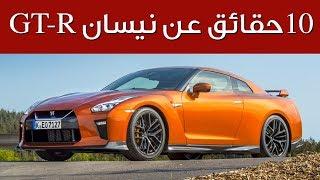 10 حقائق لا تعرفها عن نيسان GT-R | سعودي أوتو