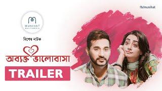 Obykto Bhalobasa   Official Trailer। Sajal Noor। Orsha । New Bangla Natok 2019   Munihat Multimedia
