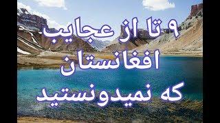 ۹ تا از عجایب دیدنی افغانستان