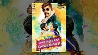 Enakku Veru Engum Kilaigal Kidayathu (2016) Tamil Full Comedy Movie - Goundamani, Soundararaja