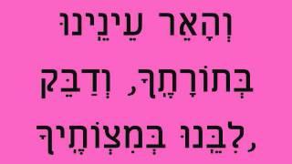 Ahavah Rabbah (Hebrew)