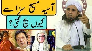 Asia Bibi blasphemy Case Ki Haqeeqat   Mufti Tariq Masood   Islamic Group   New Bayan 2 Nov, 2018