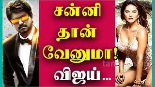 Sunny Leone Is A Part Of Ilayathalapathy Vijay's Film | Bairavaa