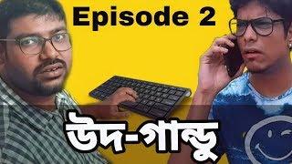 Ud-GANDU | Episode 2 | Kaj Korchhe Na | Fajil Bangali | Bengali New Comedy Video 2018