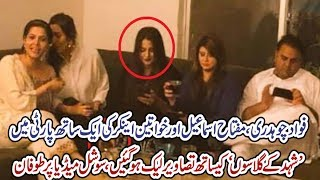 Fawad ch Meeting with female anchors