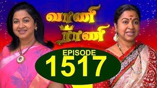 வாணி ராணி - VAANI RANI -  Episode 1517 - 15/03/2018