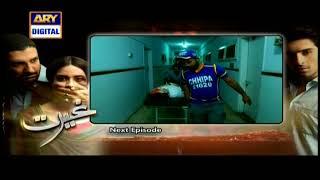 Ghairat Episode 09 - ( Teaser ) - ARY Digital Drama
