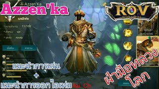 Garena RoV Thailand-รีวิวAzzen'Kaเมจทรายจอมทลวงดาก