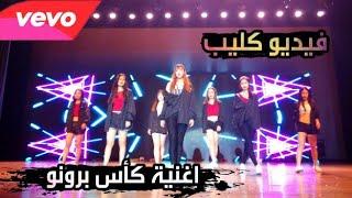 اغنية موبايل ليجند كأس برونو فيديو كليب مترجمة عربي