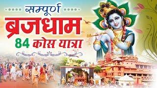 सम्पूर्ण ब्रजधाम 84 कोस यात्रा (Sampurn Braj Dham 84 Kos Yatra) !! Govardhan Parikrama #Ambey Bhakti