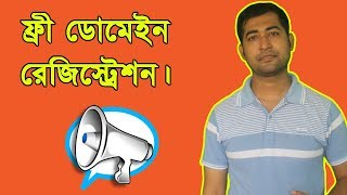 How to Get a Free Domain Name Bangla Tutorial - Create Your First Free Website Part 1