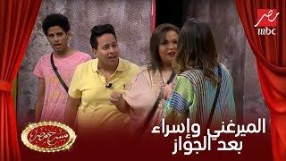 """أول لقاء بين """"حمدي وإسراء"""" بعد زواجهما على المسرح.. شاهد ما حدث  #مسرح_مصر"""