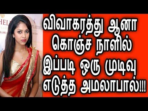 இரண்டாவது வாழ்கையை தொடங்கிய அமலாபால் Tamil Cinema News Latest Tamil News