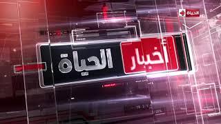 أخبار الحياة - موجز الساعة السادسة لأهم الأنباء - 17 فبراير 2019