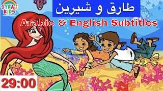 COLORS الوان SHAPES طارق وشيرين Arabic Cartoon for Kids الكرتون العربي للاطفال Tareq Shireen MOVIE