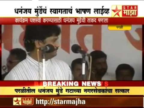 dhananjay munde speech in parli part 1. 1.3gp