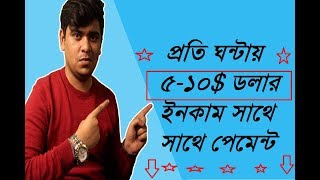 How to Make 5$ - 10$ Per Hour With Adfly 2018 [Bangla Tutorial]