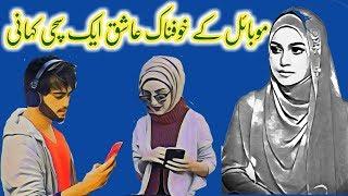 Mobile ke Khofnaak Ashiq || Ek Sachi kahani || Urdu Hindi Story || Love Story || Hate Story || Ishq