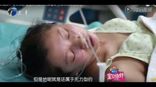20150911 宝贝你好 临盆孕妇经历天津爆炸 分娩过程状况百出