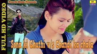 ✓sone ki guthi v/s chandi ka chala  new haryanvi song 2017  sonu sangeet sandeep chandel vinod gadli
