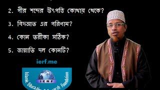 যার পীর নাই, তার পীর শইতান। কথাটি কি সঠিক? Prof. Mufti Kazi ibrahim