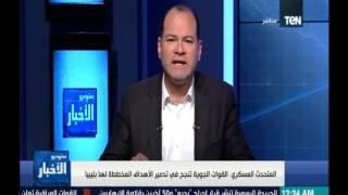ستوديو الأخبار: القوات الجوية تنجح في ضرب كل الأهداف المخطط لتدميرها بليبيا
