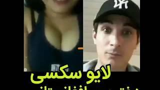 لایو اینستاگرام سکسی دختر و پسر افغانستانی