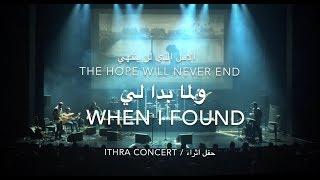 عبدالرحمن محمد-ولما بدى لي-اثراء/ Abdulrahman Mohammed/When I found/Ithra Concert