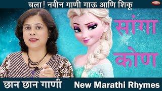 Sanga Kon | Tell Me Who | New Song | Marathi Balgeet | Marathi baby Song | Marathi Music Video